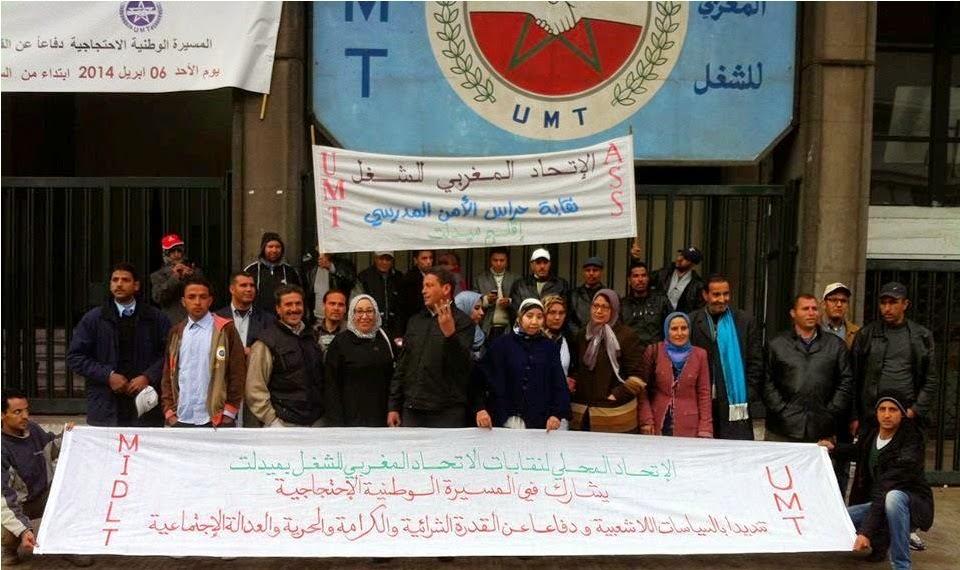 بيان الدخول المدرسي للجامعة الوطنية للتعليم الاتحاد المغربي للشغل بإقليم ميدلت