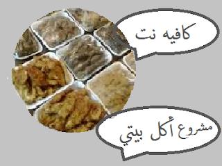 مشروع الأكل البيتي-الوجبات المنزلية-الأطعمة المنزلية