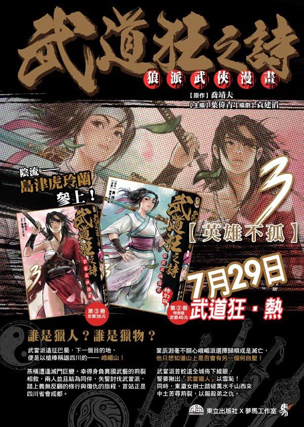 http://4.bp.blogspot.com/-HZW9AkBkYuM/Ti473W5m7DI/AAAAAAAAJrQ/rv4U1gb_Kp4/s1600/BK03-poster-s.jpg
