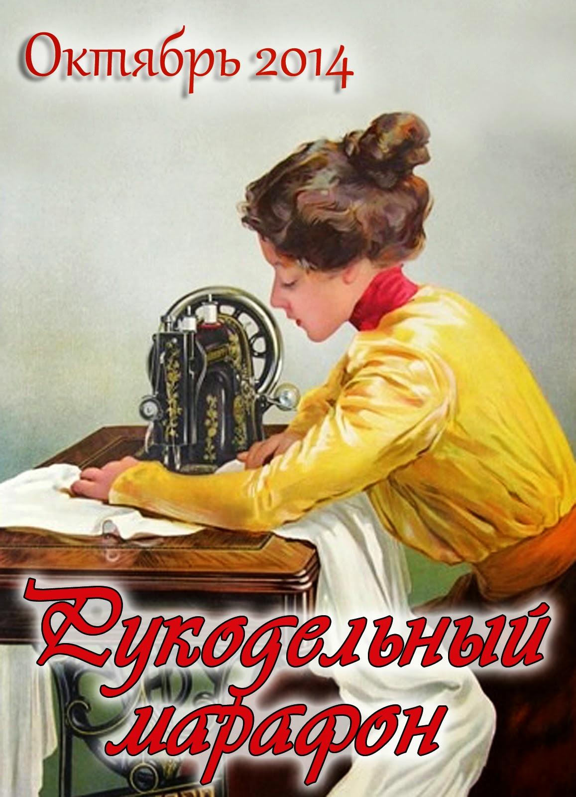 Марафон за октябрь)