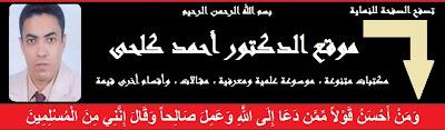 موقع الدكتور أحمد كلحى