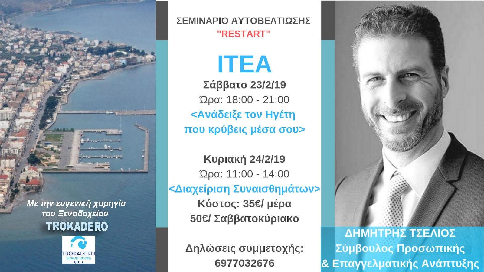 """""""Η Ιτέα θα κάνει restart από τον life coach Δημήτρη Τσέλιο""""…"""