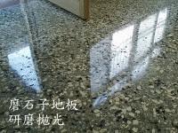磨石子地板清潔研磨拋光