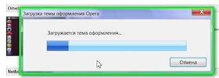 Темы оформления в Opera