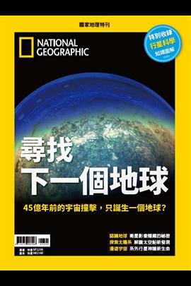 《國家地理特刊》尋找下一個地球
