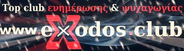 eXodos CLUB