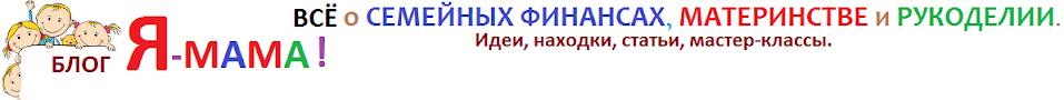 """""""Я-МАМА"""""""