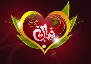 رأس السنة الهجرية 2013 - 1434 فداك قلبى يارسول الله