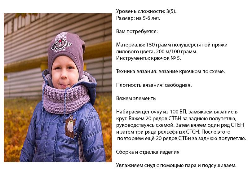 Схема вязания снуда спицами детский 306