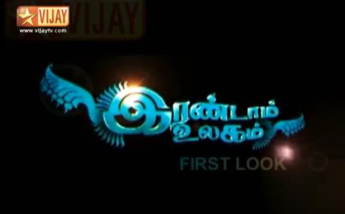 Irandam Ulagam First Look