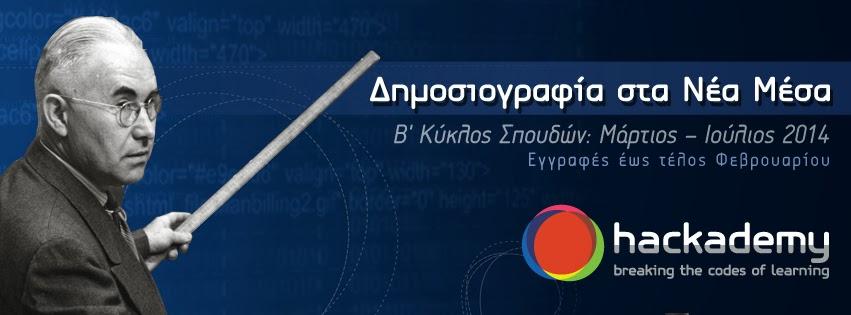 http://www.hackademy.gr/
