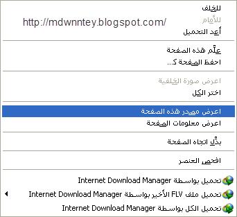 انشاء صفحة مزورة بسيطة من دون برامج  07-03-2013+19-15-23