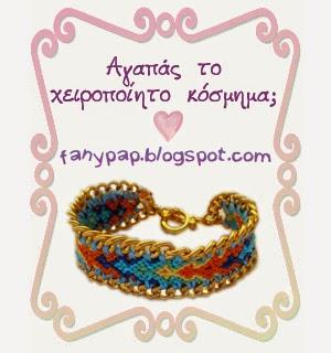 Αγαπάς το χειροποίητο κόσμημα; Μπες στο fanypap.blogspot.com τώρα και επωφελήσου από απίστευτες προσφορές και δώρο έκπληξη με κάθε παραγγελία!