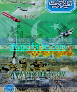 Taleem O Tarbeat September 2015