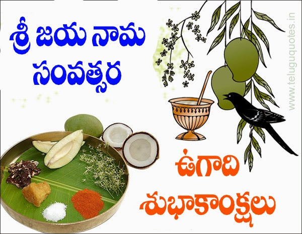 telugu new year greetings