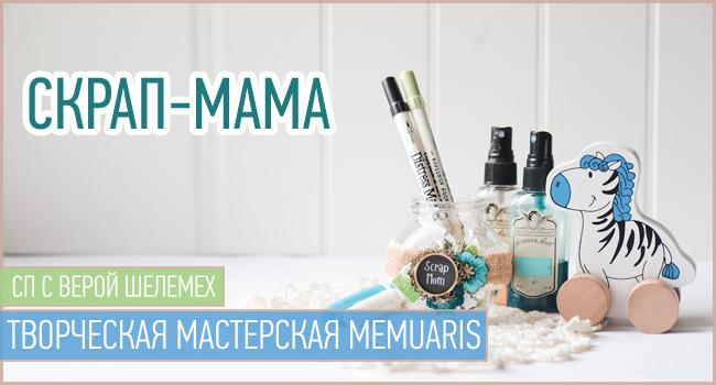 http://memuaris.blogspot.ru/2015/01/1_28.html