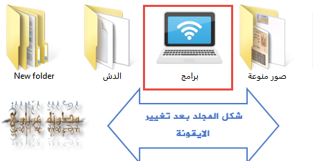 How-to-change-icons-folders-Windows-make-more-Excellence