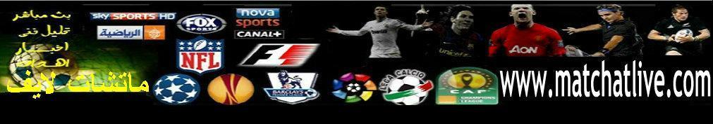 ماتشات لايف | بث مباشر للمباريات العالميه والمحليه
