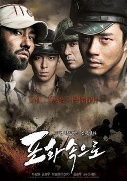 descargar Invasion a Corea en Español Latino