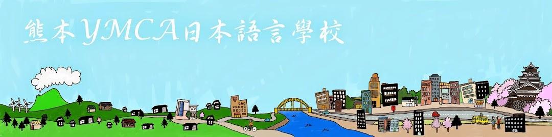 台中YMCA日本留學代辦:熊本YMCA日本語言學校、日本語言學校代辦、日本留學展2015諮詢、日本留學遊學代辦