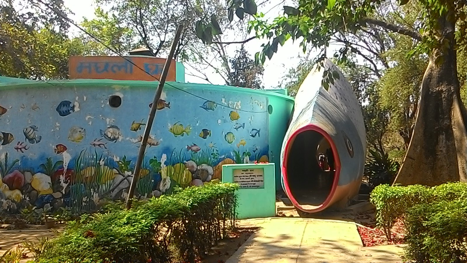 Aquarium ( Machhli Ghar) at patna zoo