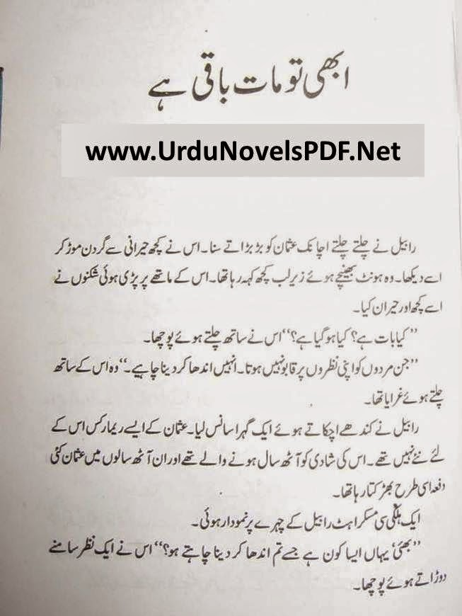 free download urdu novels of umera ahmed pdf