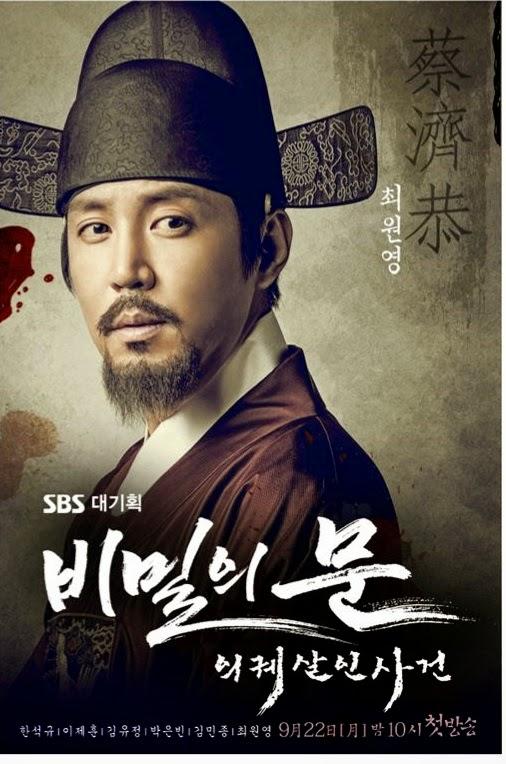 Secret Door  (2014) - Korean Drama Wiki