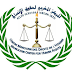 بيان حقيقة من المجلس التنفيذي للمركز المغربي لحقوق الإنسان