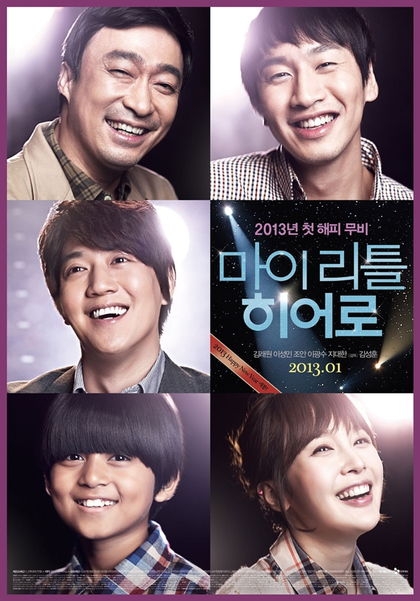韓國電影《我的小小英雄》介紹(金來沅) 1