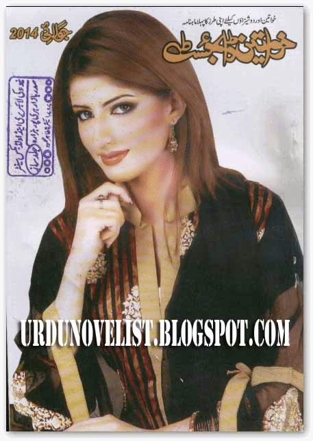 Khawateen Digest July 2014