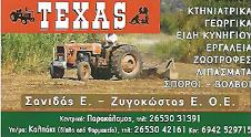 """Γεωργικά εφόδια """"TEXAS"""""""