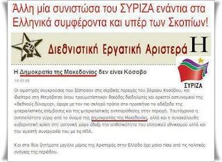 """Στα Σκόπια η Νεολαία του Συνασπισμού για διαδήλωση υπερ της """"Μακεδονίας"""""""