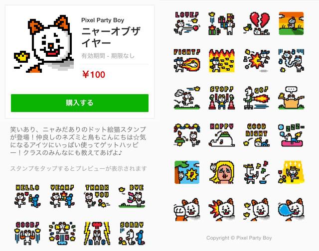 ドット絵LINEスタンプ第1弾「ニャーオブザイヤー」Pixel Party Boy