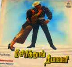 Watch Nee Sirithal Deepavali (1990) Tamil Movie Online