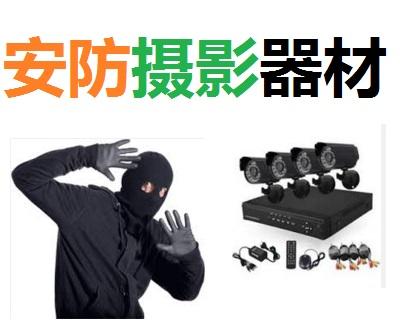 安防器材系列