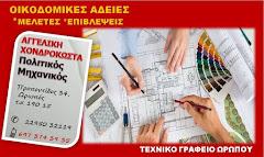 Οικοδομικές Άδειες * Μελέτες- Επιβλέψεις