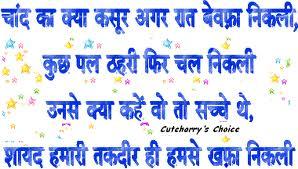 English Urdu Poetry Sms Jokes: new shayari romantic hindi shayari and ...