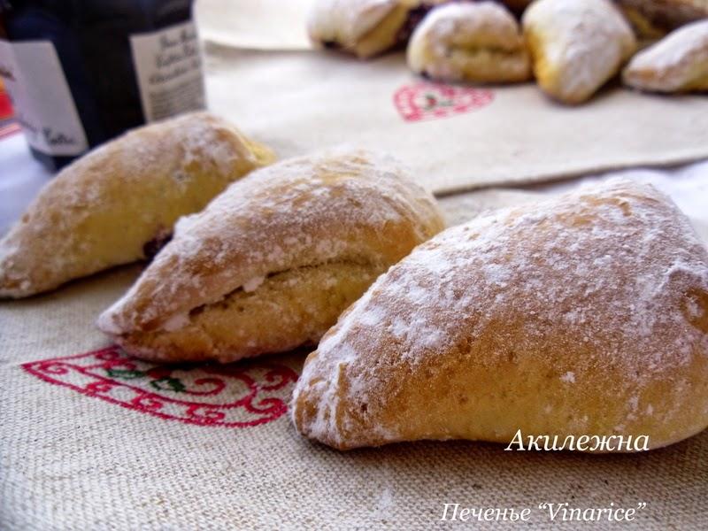 Печенье «Vinarice»без яиц