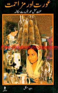 Aurat Aur Muzahmat By Robina Sehgal