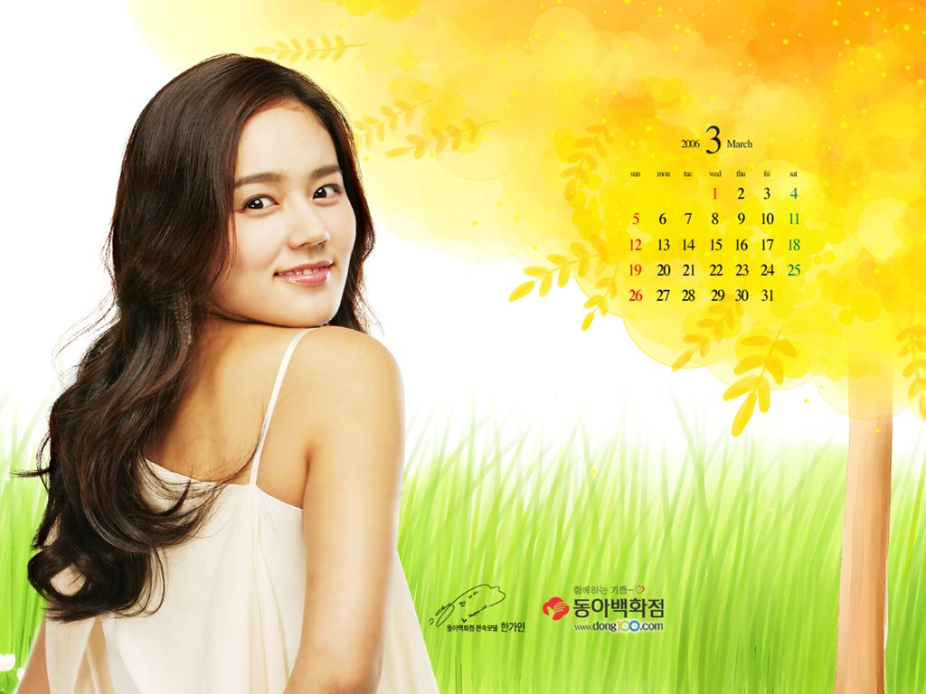 Han Ga In - Wallpaper Hot