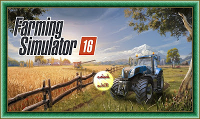 تحميل Farming Simulator 16