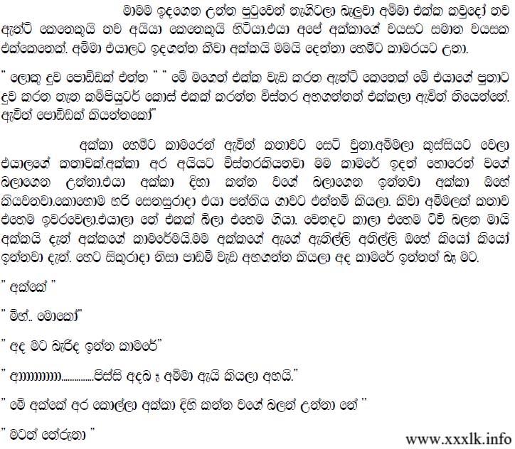 Hukana Katha Sinhala http://welakathasinhala.blogspot.com/2013/02