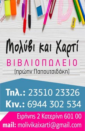 ΜΟΛΥΒΙ & ΧΑΡΤΙ