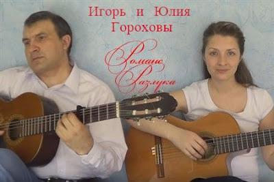 Юлия и Игорь Гороховы. Романс под гитару «Разлука»