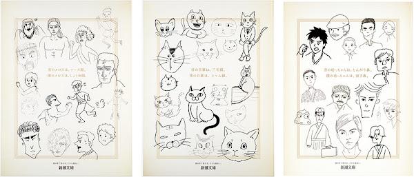 [準朝日広告賞]新潮社による課題 (左)「君のメロスは、ソース顔。僕のメロスは、しょうゆ顔。」 (中央)「君の吾輩は、三毛猫。僕の吾輩 は、シャム猫。」 (右)「君の坊っちゃんは、とんがり鼻。僕の坊っちゃんは、団子鼻。」