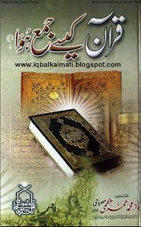 Quran Kiasy Jama Howa By Molana Muhammad Ahmad Misbahi