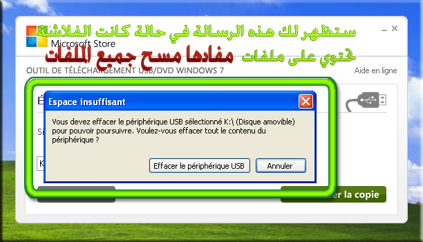 Windows وسهل,2013 7dvd_13.png