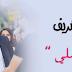 كلمات اغنية شو عاملي حازم شريف Shaw 3amla Lyrics - Hazem Sharif