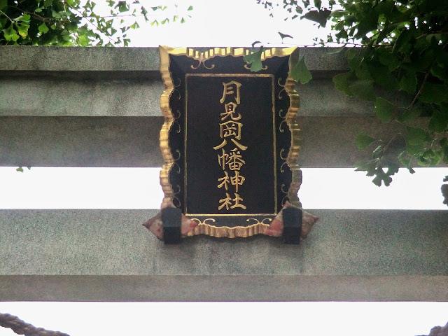 月見岡八幡神社,鳥居,社号額,新宿,落合〈著作権フリー無料画像〉Free Stock Photos
