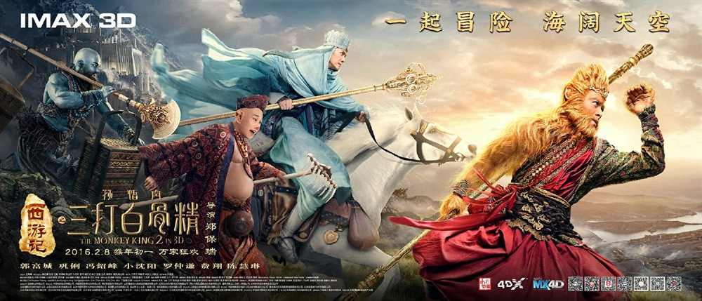 The Monkey King 2 (2016) Watch Online Hindi Dubbed Full Movie